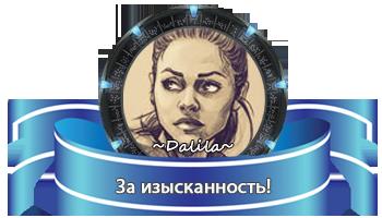 ~Dalila~ - За изысканность!
