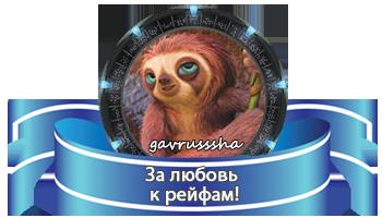 gavrusssha - За любовь к рейфам!