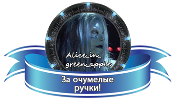 Alice_in_the_green_apple - За очумелые руки!